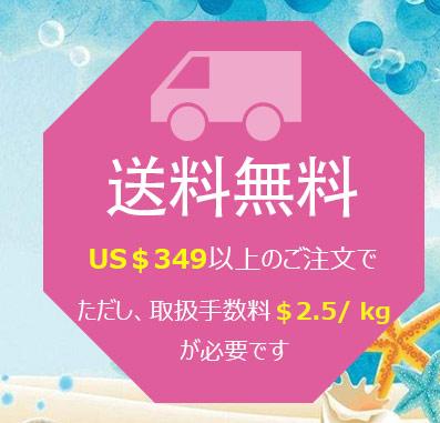 US$349以上のご注文で送料無料 ただし、取扱手数料$2.5/ kgが必要です