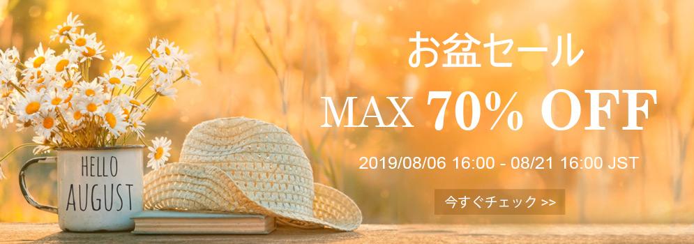 お盆セール MAX 70% OFF