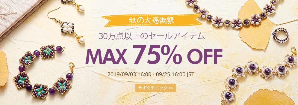 秋の大感謝祭30万点以上のセールアイテム MAX 75% OFF