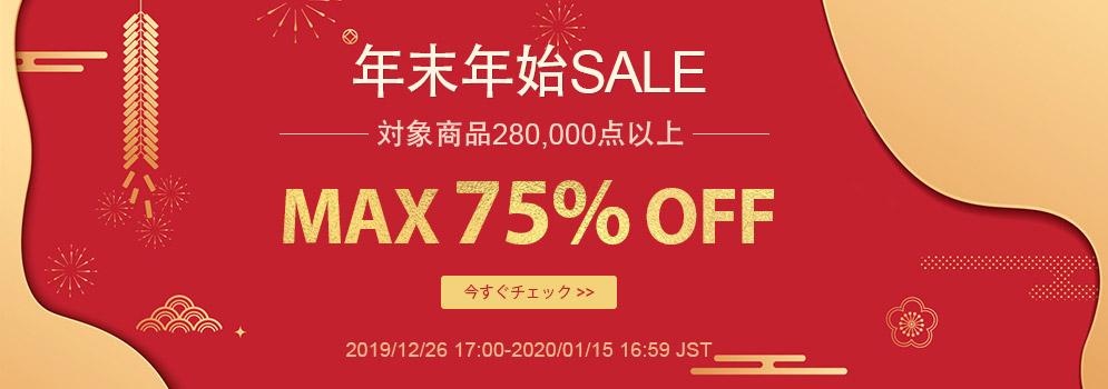 年末年始SALE対象商品280,000点以上MAX 75% OFF