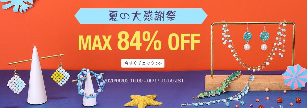 夏の大感謝祭 MAX 84% OFF