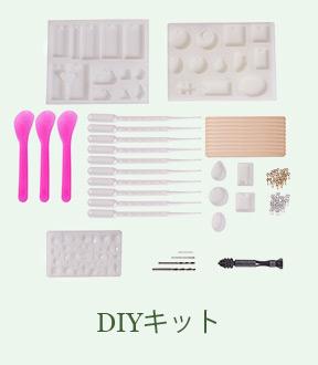 DIYキット
