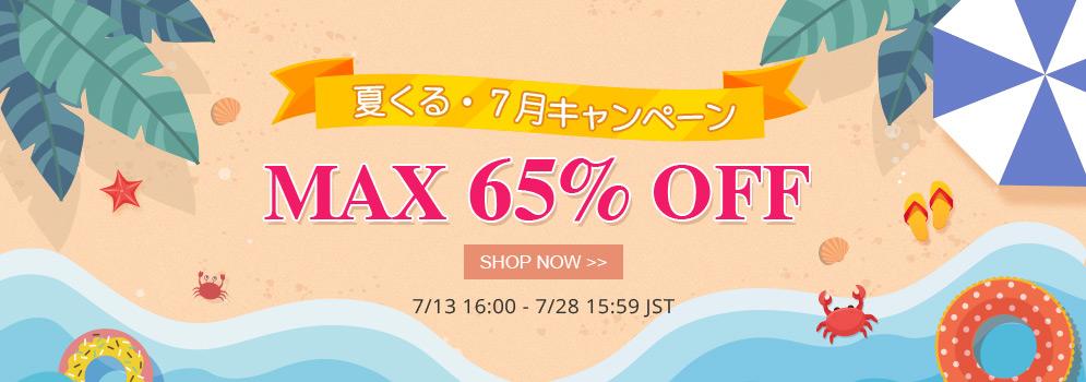 夏くる・7月キャンペーン MAX65%OFF