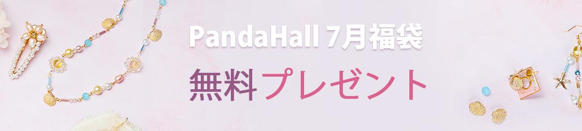 PandaHall福袋 5月無料プレゼント