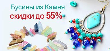 Бусины из Камня Скидки до 55%