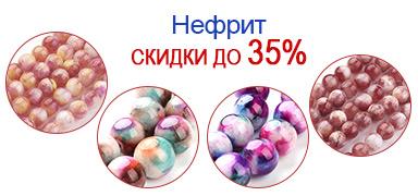 Нефрит Скидки до 35%