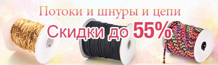 Потоки и шнуры и цепи Скидки до 55%