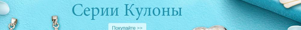 Пресноводная Раковина Серии Кулоны