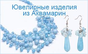 Ювелирные изделия из Аквамарин