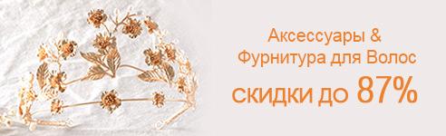 Аксессуары & Фурнитура для Волос