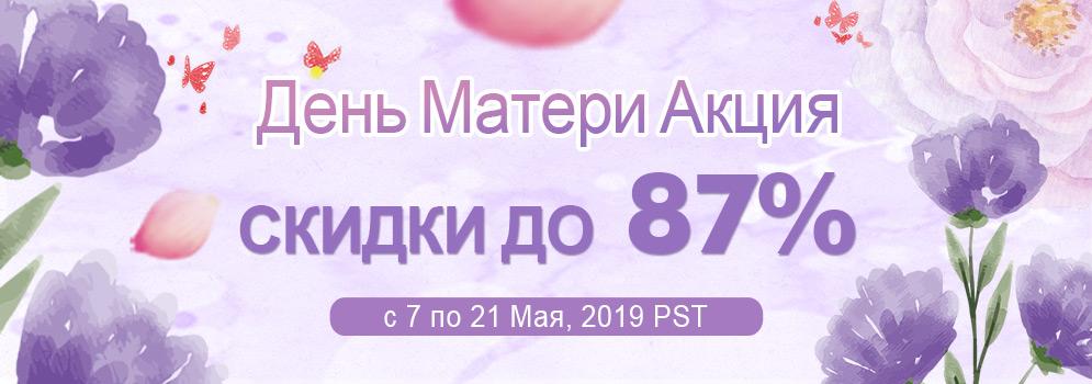 День Матери Акция Скидки До 87%