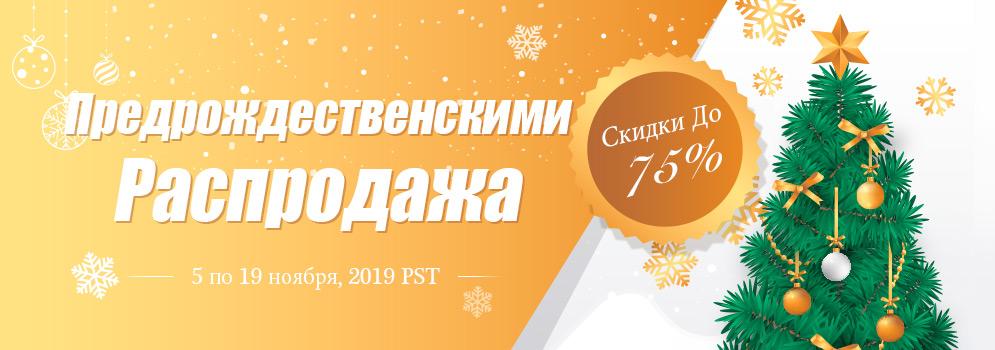 Предрождественскими Распродажа Скидки До 75%
