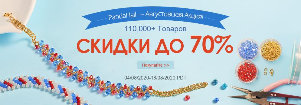 PandaHall — Августовская Акция! 110,000+ Товаров Скидки до 70%