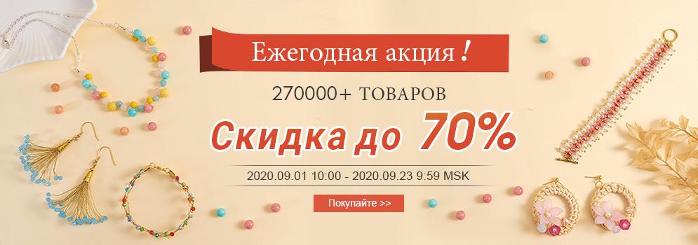 Ежегодная акция ! 270000+ Товаров Скидка до 70%