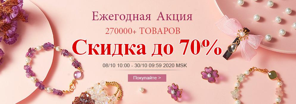Ежегодная Акция 270000+ товаров Скидка до 70%