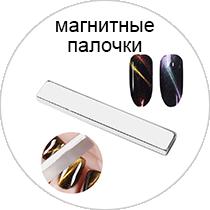 магнитные палочки