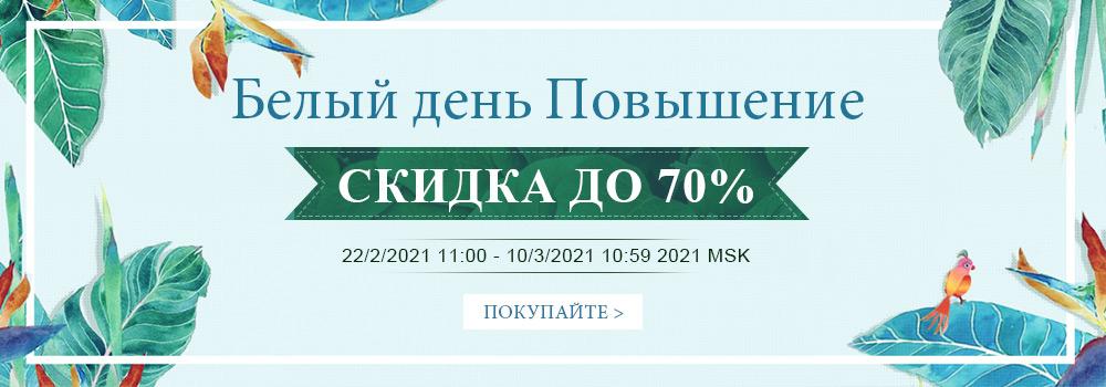 Белый день Повышение Скидка до 70%
