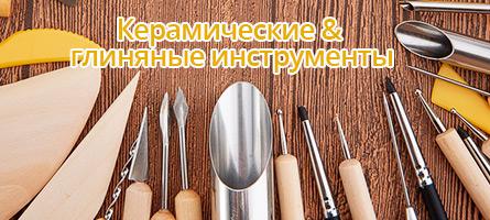 Керамические &  глиняные инструменты