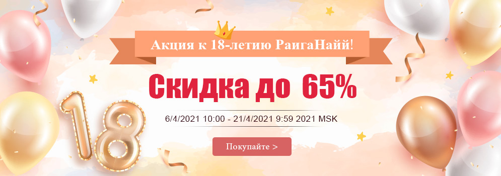 Акция к 18-летию PandaHall!Скидка до  65%