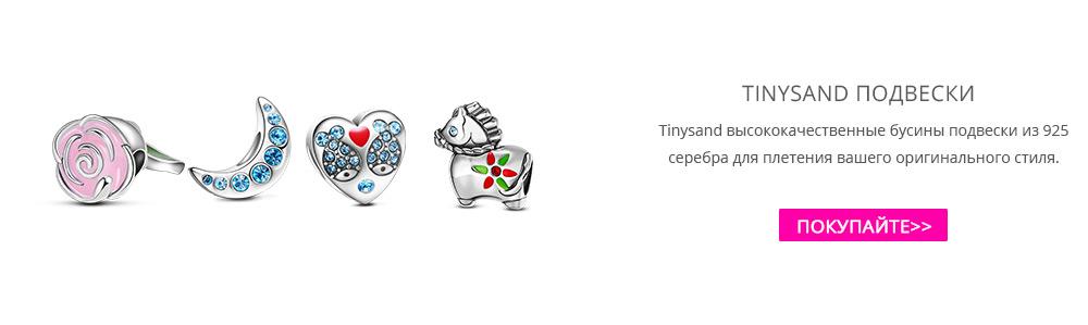 TINYSAND ПОДВЕСКИ